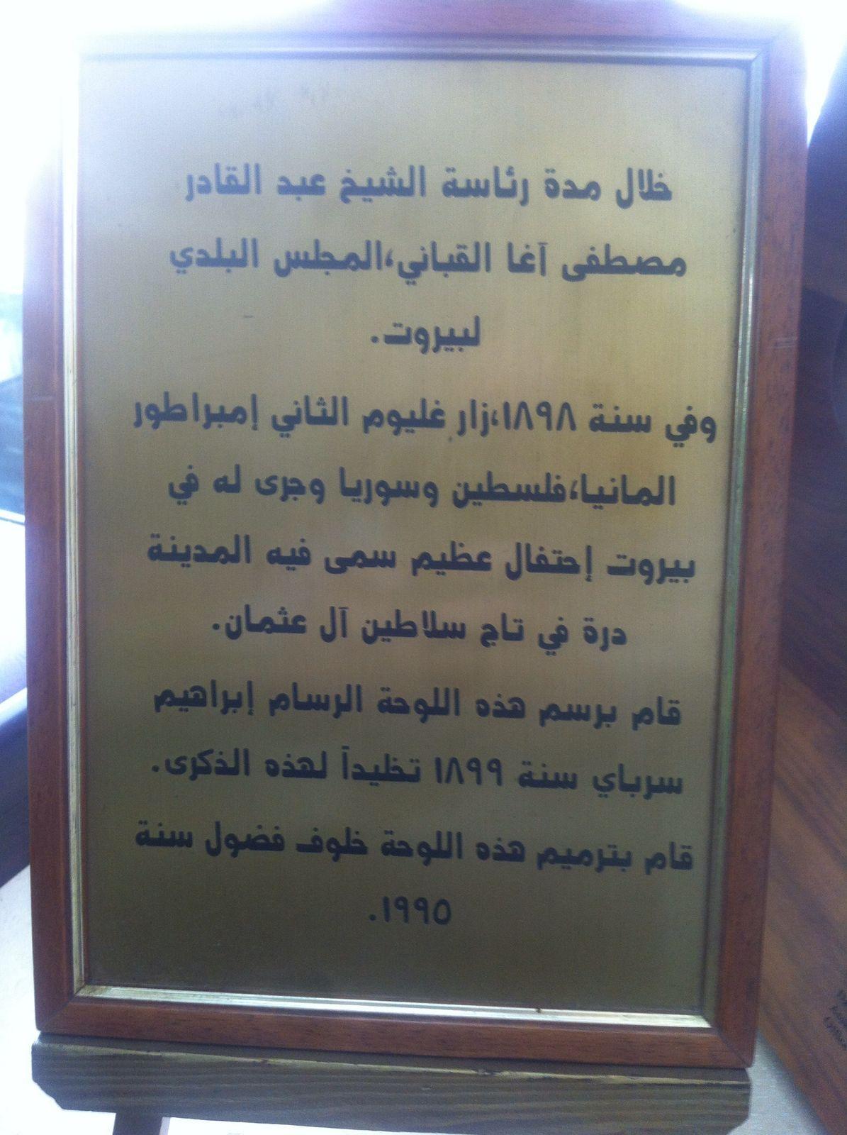 Plaque commémorative à la Direction Cie. du Port de Beyrouth